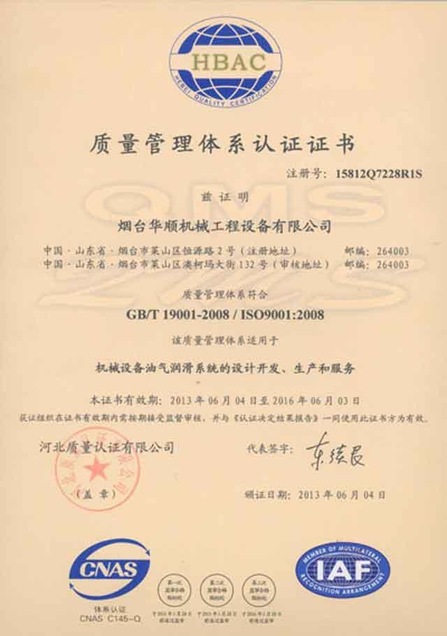 华顺9000认证中文版