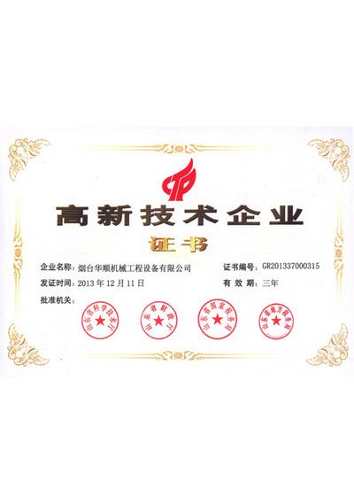 华顺高新技术企业证书