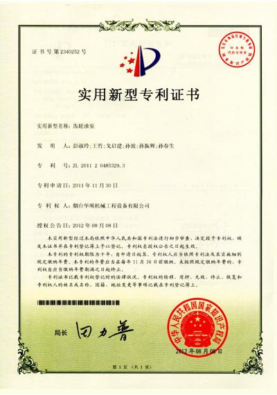华顺齿轮油泵专利证书