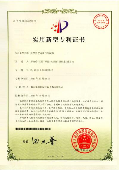 华顺块型外置式油气分配器专利证书