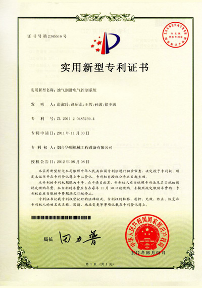 华顺油气润滑电气控制系统专利证书