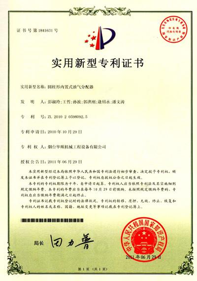 华顺圆柱形内置式油气分配器专利证书