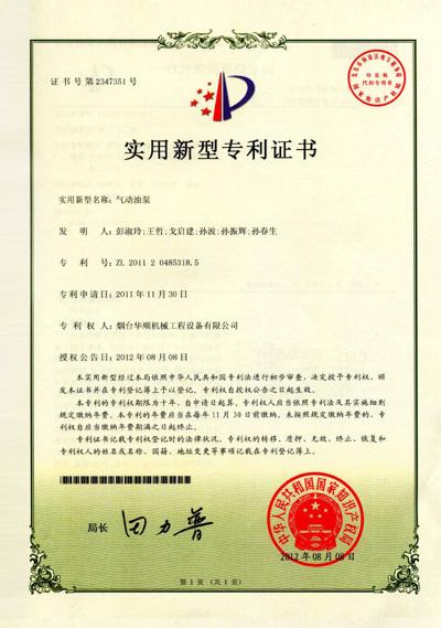 华顺气动油泵专利证书