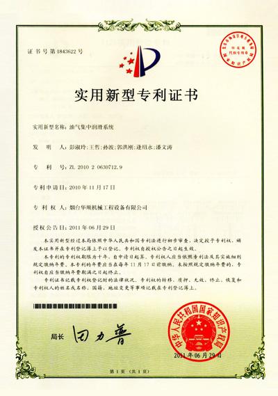 华顺油气集中润滑系统专利证书