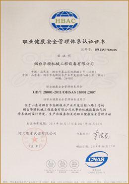 华顺职业健康安全管理体系认证证书