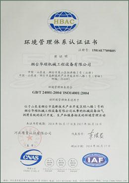 华顺环境管理体系认证证书